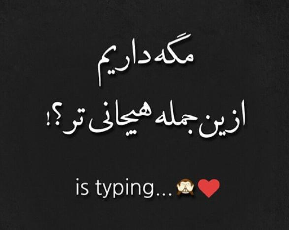 فاز سنگین ی عکس نوشته عاشقانه فارسی فاز غمگین زیبا 94 - 14